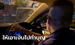 ชื่นชม ลุงแท็กซี่หัวใจหล่อ ไม่คิดเงินผู้โดยสารหลังรู้ว่าทำงานใน รพ.