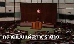 จีนทำหมันประชาธิปไตยฮ่องกง! เฉือนเก้าอี้ ส.ส. เลือกตั้ง ส่งกลุ่มหนุนรัฐบาลกลางคุมสภา
