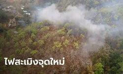 ไฟป่าสะเมิงโผล่อีกจุด ห่างจุดเดิม 5 กม. ค่าฝุ่นพิษกลับมาวิกฤตอีกครั้ง