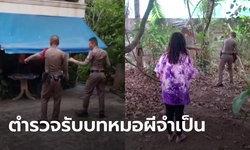 ตำรวจเชียงรายปราบผี! ทำพิธีปัดสิ่งชั่วร้าย หลังหญิงโทรแจ้งเห็นสิ่งลี้ลับกว่า 200 ครั้ง