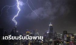 มาครบ! กรมอุตุฯ เตือนรับมือพายุฤดูร้อน 3-6 เม.ย.นี้ ฝนตก-ลมแรง-ลูกเห็บตก-ฟ้าผ่า