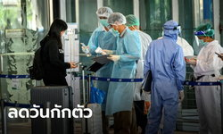 ลดวันกักตัวคนเข้าไทย เหลือ 7 วัน เฉพาะผู้รับวัคซีน 14 วันก่อนมา มีผลวันนี้!