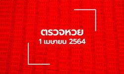 ตรวจหวย 1 เม.ย. 2564 ตรวจสลากกินแบ่งรัฐบาล หวย 1/4/64