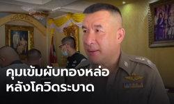 ตำรวจสั่งตรวจสอบ สถานบันเทิงย่านทองหล่อแพร่โควิด-19 คุมเข้มช่วงสงกรานต์