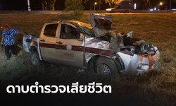 สลด! ดาบตำรวจ ขับรถตราโล่ฝ่าสายฝน เสียหลักพลิกคว่ำร่างกระเด็นออกนอกรถเสียชีวิต