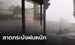 ฝนมาแล้ว! ลาดกระบังหนักสุด อุตุฯ แจ้งเตือน พายุฤดูร้อน 4-6 เมษายนนี้