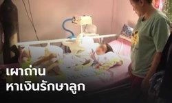 พ่อแม่ฮึดสู้! หาเงินยื้อชีวิตลูกสาววัย 2 ขวบ กล้ามเนื้ออ่อนแรง-ป่วยติดเตียง