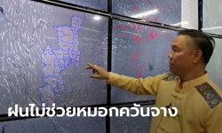 พายุฝนไม่ช่วยเชียงใหม่ PM 2.5 ยังสูง แถมมีหมอกควันจากลาวพัดมาเสริม