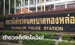 ตำรวจ สน.ทองหล่อ ติดโควิด 9 นาย! จากการตรวจเชิงรุก กักตัวผู้สัมผัสใกล้ชิด 22 ราย