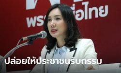 """""""เพื่อไทย"""" ซัดไม่ยั้ง """"ศักดิ์สยาม"""" ทำตัวเป็นอภิสิทธิ์ชน ไม่รับผิดชอบต่อสังคม"""