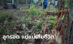 ครูสาวขับรถไปทำงาน เสียหลักชนต้นไม้ดับสลด ลูกน้อยสองคนนั่งมาด้วยรอดชีวิต