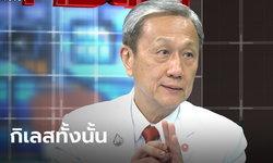 """""""หมอประสิทธิ์"""" ชี้ ถ้าเมืองไทยไม่มีกิเลส โควิดหมดไปนานแล้ว กังวล """"4 เสี่ยง"""" มาเจอกัน"""
