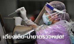 """ส่อวิกฤต! โรงพยาบาลในกรุงเทพฯ หลายแห่ง """"งดตรวจโควิด"""" ระบุเตียงเต็ม-น้ำยาตรวจหมด"""