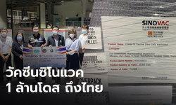 """""""อนุทิน"""" เผยวัคซีนซิโนแวค 1 ล้านโดส ถึงไทยแล้ว เร่งกระจายถึงประชาชน"""