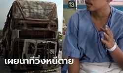ผู้โดยสารเล่านาทีระทึก วิ่งหนีตายรถทัวร์ไฟไหม้ 5 ศพ ได้ยินเสียงระเบิดหลายครั้ง