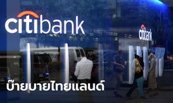 ซิตี้กรุ๊ป ถอนตัวหนีไทย-อีก 12 ตลาด ขอเน้นธุรกิจจัดการสินทรัพย์