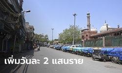 อินเดีย สั่งปิด 2 เมืองใหญ่ หลังผู้ติดเชื้อโควิด-19 พุ่งทะลุวันละ 2 แสนราย