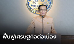 นายกฯ มั่นใจฟื้นฟูเศรษฐกิจไทยต่อเนื่อง ส่วนการระบาดโควิดระลอกนี้ควบคุมได้