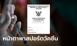 เผยหน้าตาพาสปอร์ตวัคซีนของไทย พร้อมด้านใน แนะเลี่ยงรอยแก้ไข-ขีดฆ่า