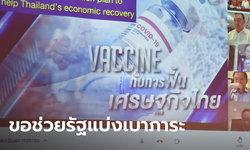 40 ซีอีโอธุรกิจใหญ่เห็นตรงกัน! ไทยฉีดวัคซีนโควิดล่าช้ามาก หวั่นกระทบแผนเปิดประเทศ