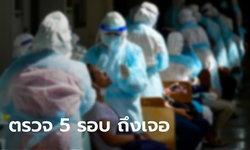 เปิดไทม์ไลน์สาวลำปางป่วยโควิด-19 ตรวจ 5 รอบถึงเจอเชื้อ
