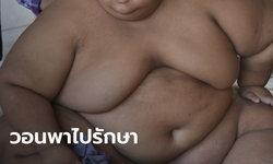 ตาเลี้ยงไม่ไหว วอนช่วยน้องอ้วนหนัก 200 กก. ป่วยทางจิตถ้าไม่ได้กินจะอาละวาด