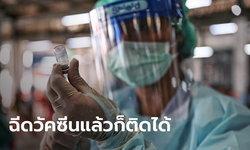 หมอศิริราช ชี้แจง บุคลากรฉีดวัคซีนแล้วแต่ติดโควิด ภูมิคุ้มกันยังไม่ขึ้น-ไม่ป้องกันตัวเอง