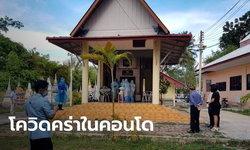 นายกสมาคมธุรกิจการท่องเที่ยวฯ เพชรบุรี ดับคาคอนโดชะอำ ชันสูตรศพพบติดโควิด-19