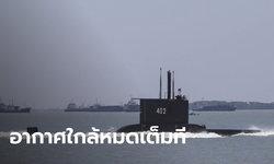 เร่งตามหาเรือดำน้ำอินโดฯ สูญหาย เผยอากาศภายในเรือจะหมดวันเสาร์นี้