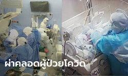 สุดเจ๋ง! ทีมแพทย์ รพ.นครพิงค์ ผ่าคลอดผู้ป่วยโควิด-19 ปลอดภัยทั้งแม่และลูก