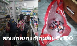ตำรวจบุกจับร้านขายยา ลอบขายยาแก้ไอให้วัยรุ่น ผสมเป็นยาสี่คูณร้อย