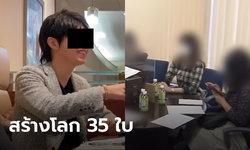 หนุ่มญี่ปุ่นโดนคดีฉ้อโกง เหตุคบซ้อน 35 สาว-บอกวันเกิดไม่ซ้ำ หวังได้ของขวัญมากชิ้น