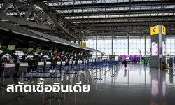 """ศบค.สั่งชะลอ """"อินเดีย-ปากีสถาน-บังกลาเทศ"""" เดินทางเข้าไทย เพิ่มเวลากักตัวเป็น 21 วัน"""