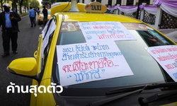 """แท็กซี่ บุกร้อง """"ศักดิ์สยาม"""" ค้านสุดตัว แอปฯ เรียกรถบ้านรับผู้โดยสารถูกกฎหมาย"""