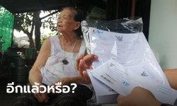 มาอีกแล้ว ยายวัย 83 ปี ได้หมายศาล เรียกคืนเบี้ยผู้สูงอายุพร้อมดอกเบี้ย 83,800 บาท
