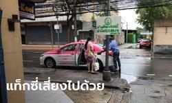 ตามหาด่วน! แท็กซี่รับผู้ติดเชื้อโควิดไปส่งโรงพยาบาล คนป่วยอ้างกลัวโดนตัดสิทธิ์เตียง