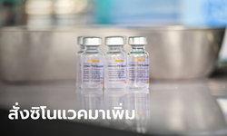 """ครม. อนุมัติงบฯ 321 ล้านบาท ซื้อ """"วัคซีนซิโนแวค"""" เข้าไทยเพิ่ม 5 แสนโดส"""