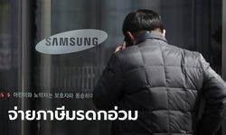 ทายาทซัมซุง เตรียมจ่ายภาษีมรดก 3 แสนล้าน! สูงกว่าภาษีที่ดินทั้งประเทศ 3-4 เท่า