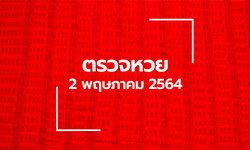 ตรวจหวย 2 พ.ค. 64 ตรวจสลากกินแบ่งรัฐบาล หวย 2/5/64
