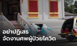 """""""อนุชา"""" สั่ง สำนักพระพุทธฯ ขอวัดอย่าปฏิเสธจัดงานศพผู้ป่วยโควิด-19"""