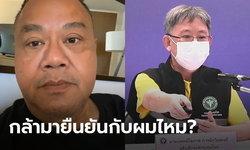 ทอม เครือโสภณ ท้าอธิบดีกรมควบคุมโรคพิสูจน์ ลั่นถือพาสปอร์ตไทยก็ได้ฉีดวัคซีนที่สหรัฐ