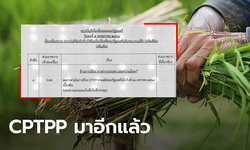 เอาอีกแล้ว! เผยเอกสารไทยส่อร่วม CPTPP ชาวเน็ตหวั่นยาแพง-เกษตรกรอดเก็บเมล็ดพันธุ์