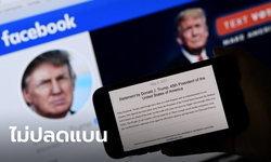 """คณะกรรมการเฟซบุ๊ก ไม่ปลดแบน """"ทรัมป์"""" ยังห้ามใช้งาน เฟซบุ๊ก-อินสตาแกรม ต่อไป"""