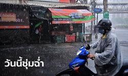 พยากรณ์อากาศวันนี้ กทม.ฝนตก 70 เปอร์เซ็นต์ของพื้นที่ ภาคเหนือระวังลูกเห็บตก