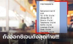 ผู้บริหารร้านอาหารดัง โอดยอดขายบางสาขาเหลือ 0 บาท! หลายธุรกิจเคาต์ดาวน์ระเบิดเวลา