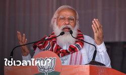 นายกฯ อินเดีย ถลุงเงิน 5.6 หมื่นล้าน ปรับปรุงรัฐสภา-บ้านพักผู้นำ ทั้งที่เผชิญวิกฤตโควิด
