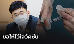 โฆษกฯ สธ. ขอประชาชนไว้ใจวัคซีนโควิด-19 เปรียบเหมือนเสื้อเกราะป้องกันการเสียชีวิต