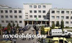 คนร้ายวัยรุ่น ใช้ปืนกราดยิงครูและนักเรียนในรัสเซีย มีผู้เสียชีวิตแล้ว 9 ราย