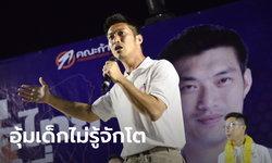 """ธนาธร ลั่นหากเป็นนายกฯ จะไม่อุ้ม """"การบินไทย"""" ชี้ประยุทธ์รู้สึกสถานะการเมืองไม่มั่นคง"""