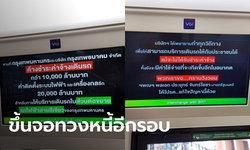 รถไฟฟ้าบีทีเอส จัดอีกดอก! ขึ้นจอทวงหนี้กว่า 30,000 ล้าน วอนนายกฯ แก้ปัญหา